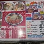 38436988 - 壱番館_メニュー