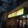 我部祖河食堂 名護店
