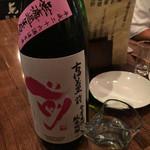 さが蔵 - 佐賀のお酒3 ベロリ
