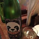 さが蔵 - 佐賀のお酒2 あっ!パンダや。