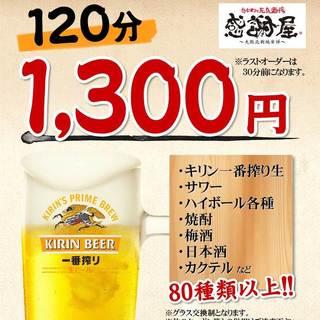 【飲み放題】2時間1300円、3時間1800円