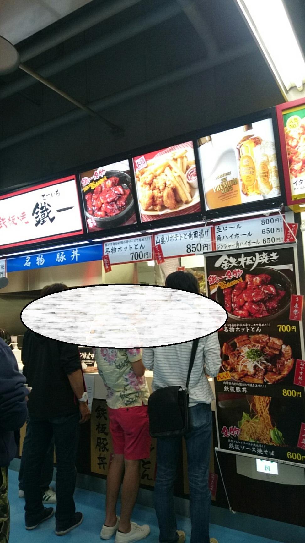 鐵一 東京ドーム店