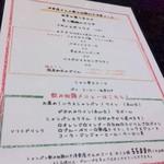 シャンパン食堂の洋食屋さん - 5000円ポッキリの内容です。