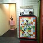 シャンパン食堂の洋食屋さん - 陽気な看板が目印。