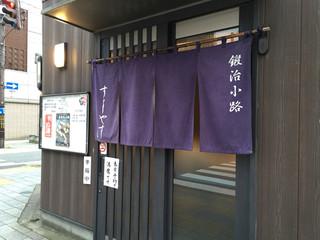 寿司安 - 外観
