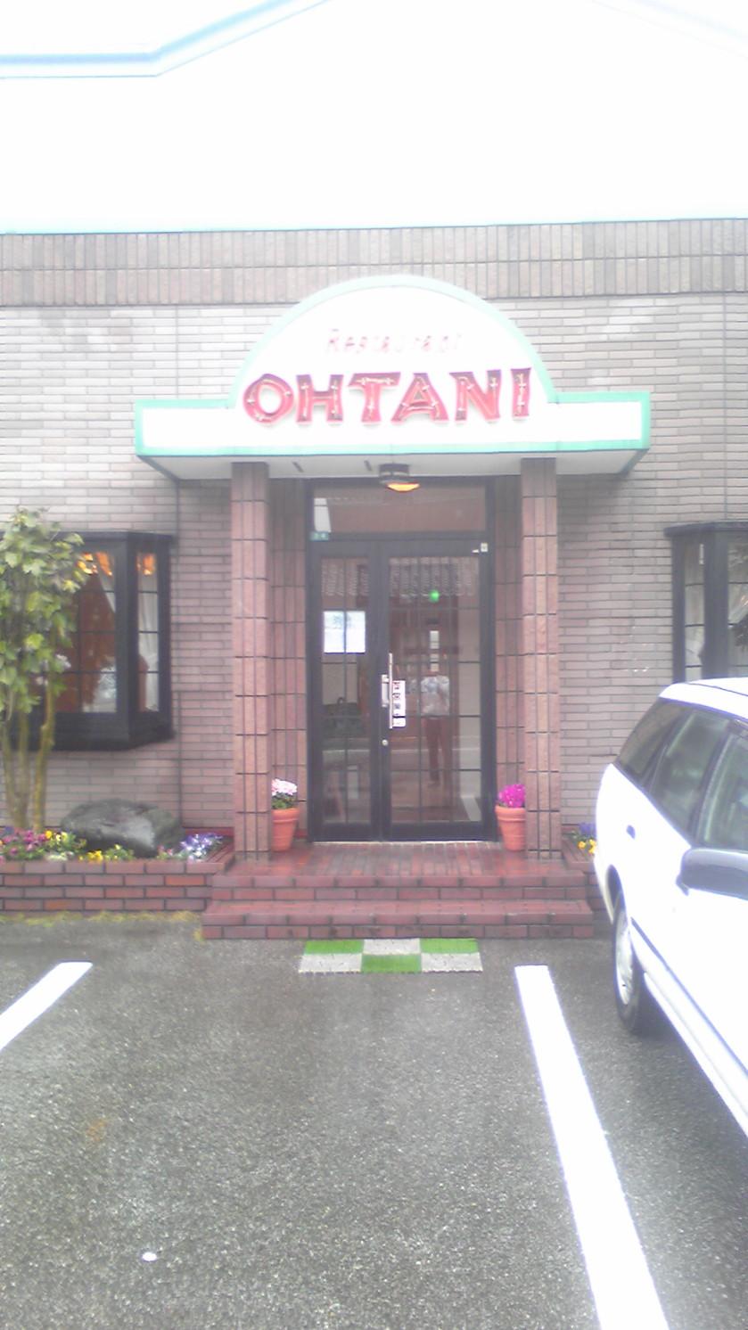 オータニレストラン
