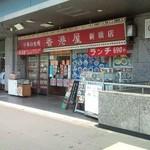 香港屋 - お店外観