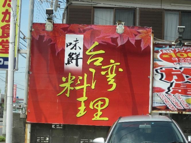 味鮮 銚子店