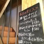 加古川ワインバル - メニュー乗せるの好きじゃないんだけど、まだ誰もレビューしておられないので参考に載せます(本日のオススメ料理)