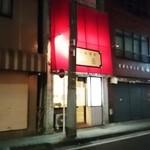 38446879 - 阪東橋駅至近