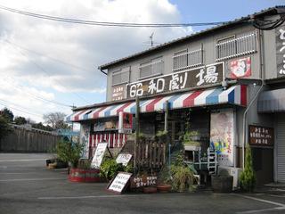 閉店】浪漫食堂 昭和劇場 (ロマ...