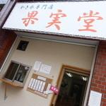 果実堂 - 果実堂 2014年6月利用