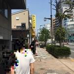 ラーメン二郎 小岩店 -