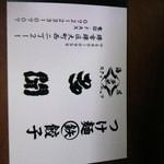 つけ麺 鉄餃子 多聞 - お店の名刺