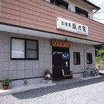 浜乃家 - 「お食事 浜乃家」さんの外観。入口にタヌキ。