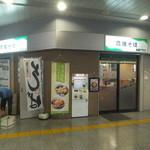 高幡そば - 外観(2015.5.29)