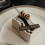 Patisserie Kiichi Anan - お隣の『朧..an.』でランチ後頂いたジャンドゥーヤとカフェクラックラン ¥540
