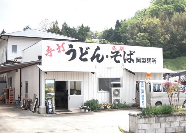 岡製麺所 - 岡製麺所さん