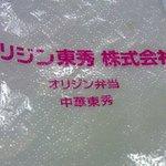 オリジン弁当 浦和店 - 御持ち帰り用の袋