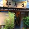 日本橋橘町 都寿司