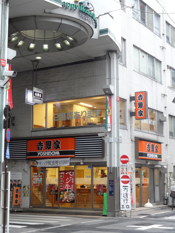 吉野家 大山駅前店