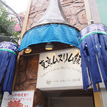 38471594 - 東京穆斯林飯店(東京ムスリム飯店)