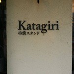 串焼きスタンド カタギリ -