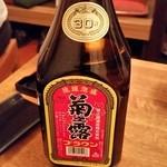 沖縄風居酒屋 グルくん - 菊之露宮古島のお酒です。