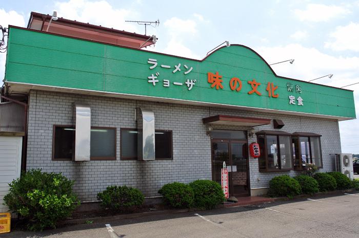 味の文化 name=