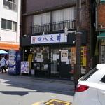 四八天丼 - 店の外観