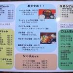 味処 東 - セット・定食のメニュー