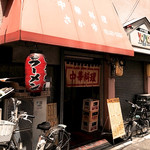 さか市 - 昭和レトロ風ファサード