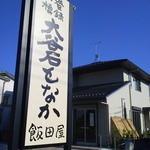 飯田屋菓子店 -