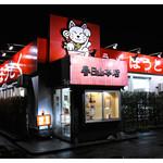 ラーメンほうとく 春日山本店 - 店舗外観(2015.04)