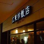 広東炒飯店 -