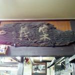 京趣味 菱岩 - 木扁。先代さんが大切された言葉なんだそう。