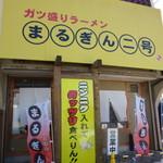 38493291 - この日は岡崎の人気店、まるぎん二号にうかがいました!黄色い看板で非常に目立ちますから初めての方でもすぐ分かるだろう