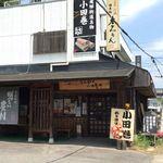 小田巻や鈴木酒店 -