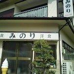 385248 - 卯之町「みのり食堂」