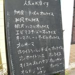 JET KITCHEN - 手書きの黒板