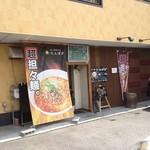 たんぽぽ - お店