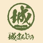 城まんじゅう - 料理写真:
