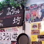 ふうらい坊 - メニューだらけの入口 2015.5