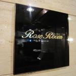 ローズルーム名古屋 - ローズルーム名古屋 ここはエクシブを運営する「リゾートトラスト」が経営するレストラン、鉄板焼きの他にフレンチレストランも併設する美食の空間なのです