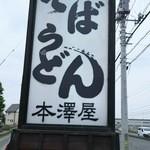 本澤屋そば店 - 看板