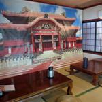 りゅうそう茶屋 - 座卓席。 首里城のスクリーンがドーン! インド料理店のタージマハルのポスター的なインテリア(笑)。