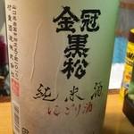 かわなみ鮨 - 黒松