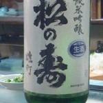 かわなみ鮨 - 松の寿「純米吟醸」雄町 中取り無濾過生原酒