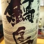 かわなみ鮨 - 鍋島