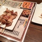 元祖美唄焼鳥 三船 - 鳥精肉